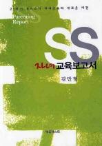 SS 자녀교육 보고서