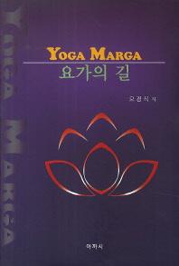 요가의 길(Yoga Marga)