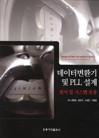 데이터변환기 및 PLL 설계