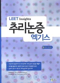 LEET Insights 추리논증 엑기스