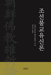 조선불교유신론
