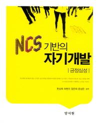NCS기반의 자기개발: 긍정심성