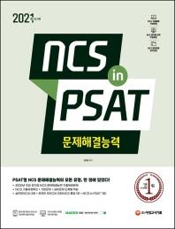 NCS 문제해결능력 in PSAT(2021)