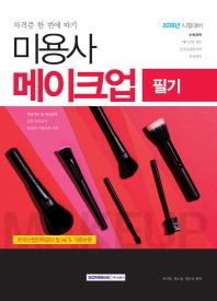 미용사메이크업 필기(2018)