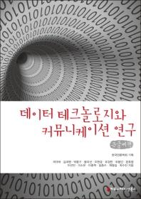 데이터 테크놀로지와 커뮤니케이션 연구(큰글씨책)
