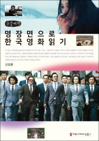 명장면으로 한국영화 읽기(큰글씨책)