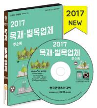 목재 벌목업체 주소록(2017)(CD)