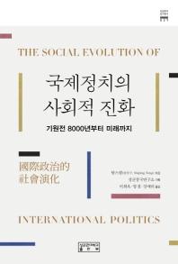 국제정치의 사회적 진화기원