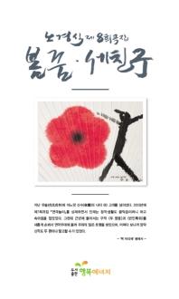 노경식 제8희곡집(봄 꿈ㆍ세 친구)