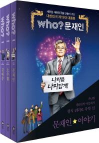 Who? Special 대한민국 대통령 문재인 + 노무현 + 김대중 세트