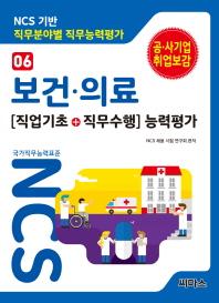 NCS 기반 직무분야별 직무능력평가. 6: 보건 의료