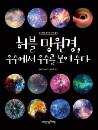 허블 망원경, 우주에서 우주를 보여주다