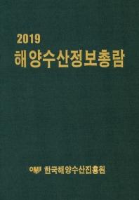 해양수산정보총람(2019)