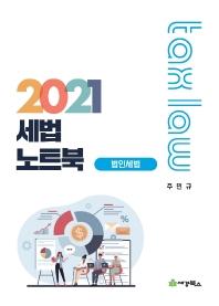 세법 노트북: 법인세법(2021)