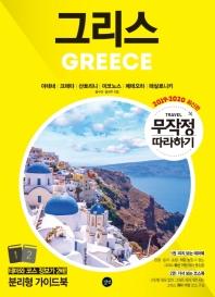 그리스 무작정 따라하기(2019~2020)