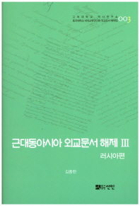 근대동아시아 외교문서 해제. 3: 러시아편