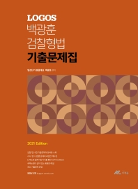 Logos 백광훈 검찰형법 기출문제집(2021)