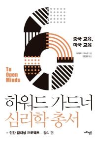 하워드 가드너 심리학 총서. 6: 중국 교육, 미국 교육