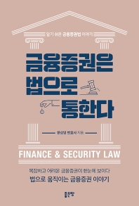 금융증권은 법으로 통한다