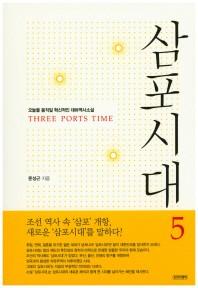 삼포시대. 5