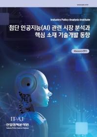 첨단 인공지능(AI) 관련 시장 분석과 핵심 소재 기술개발 동향