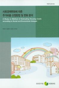 사회경제변화에 따른 주거비용 산정방법 및 변화 분석