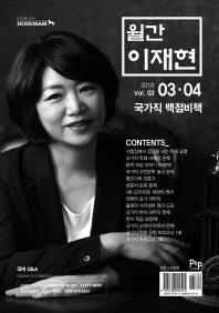 월간 이재현 국어. Vol 03.04(2018)