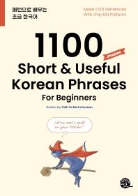 1100 Short & Useful Korean Phrases For Beginners