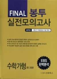 고등 수학 가형 Final 봉투 실전모의고사 총 3회분(2020)