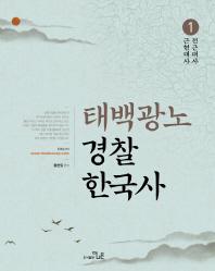 태백광노 경찰 한국사 세트