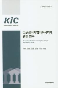 고위공직자범죄수사처에 관한 연구