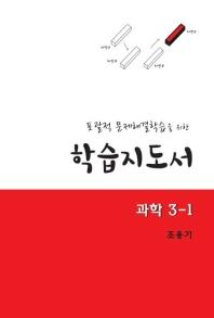 포괄적 문제해결학습을 위한 학습지도서 과학 3-1