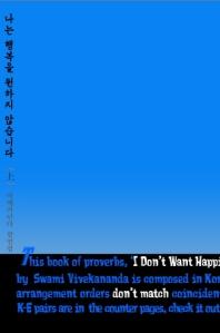 나는 행복을 원하지 않습니다(상)