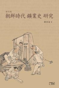 조선시대 광업사연구