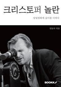 크리스토퍼 놀란(Christopher Nolan Biography)