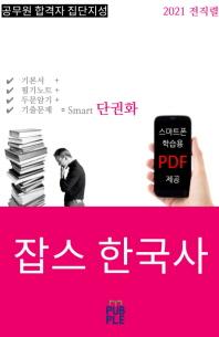 잡스 한국사