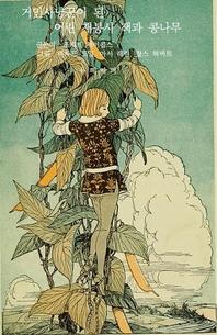 거인사냥꾼이 된 어린 재봉사 잭과 콩나무
