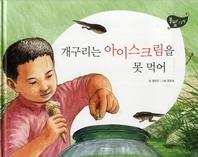 개구리는 아이스크림을 못먹어_풀잎 그림책 시리즈 38