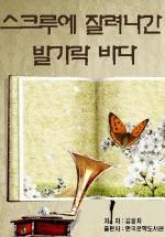 스크루에 잘려나간 발가락 바다_김광자