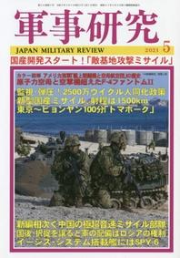 군사연구 軍事硏究 2021.05