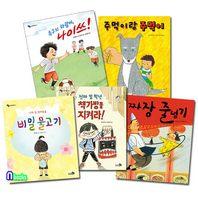 천개의바람/저학년 동화책 바람그림책문고 시리즈 1~5 세트(전5권)/비밀물고기.책가방을지켜라.짜장줄넘기.
