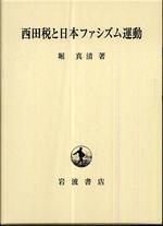 西田稅と日本ファシズム運動