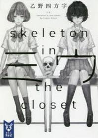 ミウ SKELETON IN THE CLOSET
