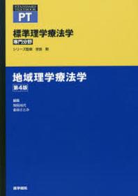 標準理學療法學 專門分野 地域理學療法學 PT