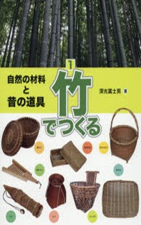 自然の材料と昔の道具 1