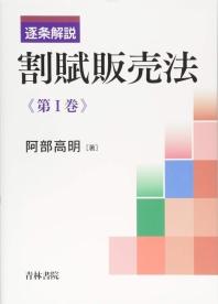 逐條解說割賦販賣法 第1卷