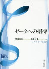 ゼ-タへの招待 日本評論社創業100年記念出版