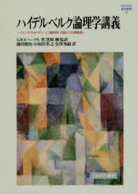 ハイデルベルク論理學講義 「エンチクロペディ-」「論理學」初版とその講義錄