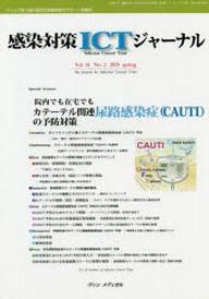 感染對策ICTジャ-ナル チ-ムで取り組む感染對策最前線のサポ-ト情報誌 VOL.14NO.2(2019SPRING)