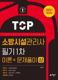 소방시설관리사 필기 1차 이론+문제풀이(상)(2021)